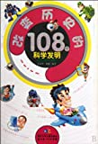 108 Scientific Inventions That Changed the History (Chinese Edition)