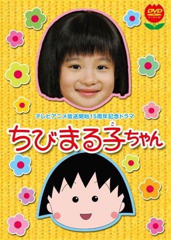 テレビアニメ放送開始15周年記念ドラマ ちびまる子ちゃん 初回限定版 [DVD]の詳細を見る