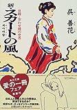 新・スカートの風―日韓=合わせ鏡の世界 (角川文庫)