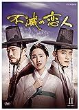 不滅の恋人 DVD-BOX2[DVD]