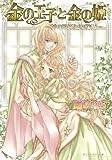 金の王子と金の姫 ~神の眠る国の物語~ (B's-LOG文庫)