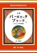 バーガヴァタ・プラーナ―全訳 (上)