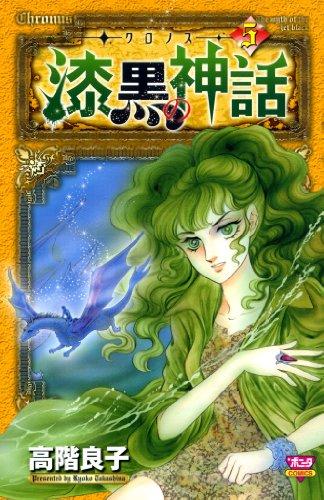 ークロノスー漆黒の神話 5 (ボニータコミックス)