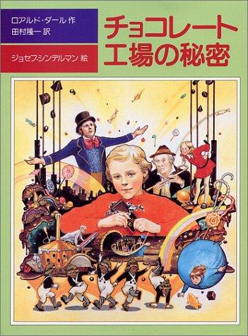 チョコレート工場の秘密 (児童図書館・文学の部屋)