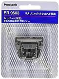 パナソニック パナソニック 家庭用散髪器具用 替刃 ER9603