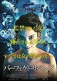 パーフェクト・リベンジ[DVD]