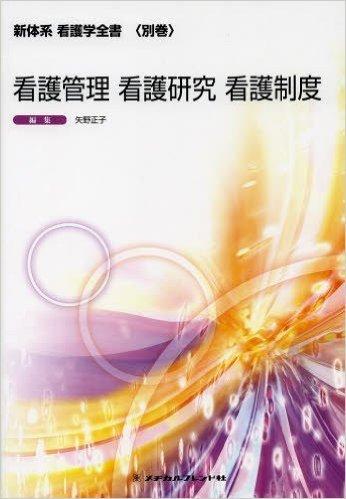 看護管理・看護研究・看護制度 (新体系看護学全書)