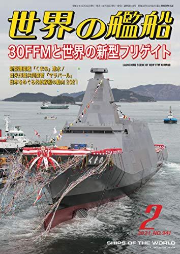 世界の艦船 2021年 2月号