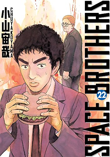 Space Brothers Vol. 22 (English Edition)