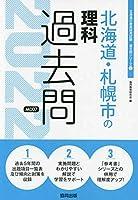 北海道・札幌市の理科過去問 2022年度版 (北海道の教員採用試験「過去問」シリーズ)