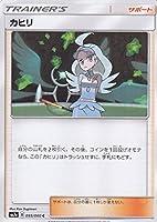 ポケモンカードゲーム SM7a 055/060 カヒリ (C コモン) 強化拡張パック 迅雷スパーク