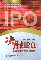 决胜IPO A股首发上市案例分析