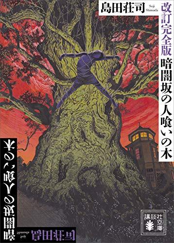 改訂完全版 暗闇坂の人喰いの木 (講談社文庫)