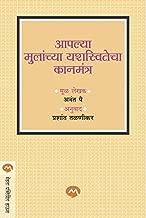 APLYA MULANCHYA YASHASWITECHA KANMANTRA (Marathi Edition)