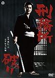 刑務所破り[DVD]