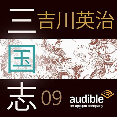 『三国志 09』のカバーアート