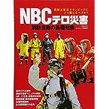 NBCテロ災害 消防活動の基礎知識 (イカロス・ムック)