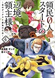 領民0人スタートの辺境領主様【コミック版】 4~青のディアスと蒼角の乙女~ (アース・スターコミックス)