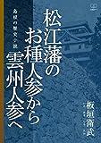 松江藩のお種人参から雲州人参へ: 島根の歴史小説 (22世紀アート)
