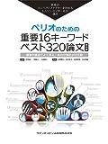 ペリオのための重要16キーワード ベスト320論文 臨床編 (トムソン・ロイターシリーズ)