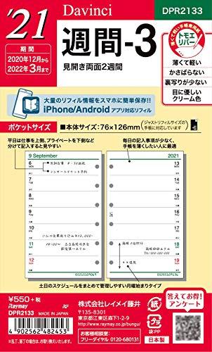 レイメイ藤井 ダヴィンチ 手帳用リフィル 2021年 ポケットサイズ ウィークリー DPR2133 2020年12月始まり 週間3