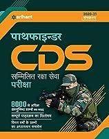 Pathfinder CDS (Sammilit Raksha Sewa) Entrance Examination Hindi 2020