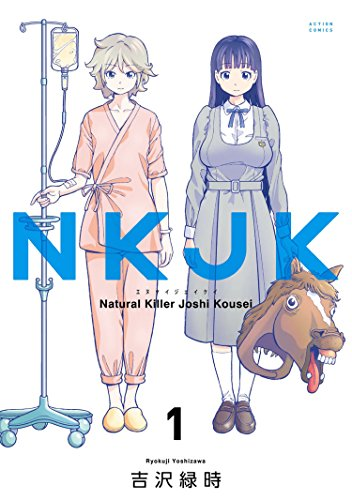 NKJK : 1 (アクションコミックス)