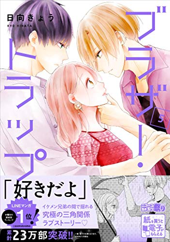 ブラザー・トラップ 5 (ジーンLINEコミックス)_1