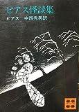 ビアス怪談集 (講談社文庫)