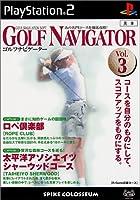 ゴルフ・ナビゲーター VOL.3