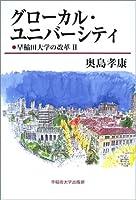 グローカル・ユニバーシティ―早稲田大学の改革〈2〉 (早稲田大学の改革 (2))