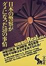 日本の警察がダメになった50の事情―神奈川県警、新潟県警、埼玉県警……警察不祥事はなぜ多発するのか。  別冊宝島Real  #001