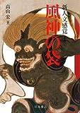 新人文感覚1 風神の袋 (新人文感覚 1)