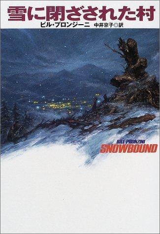雪に閉ざされた村 (扶桑社ミステリー)の詳細を見る