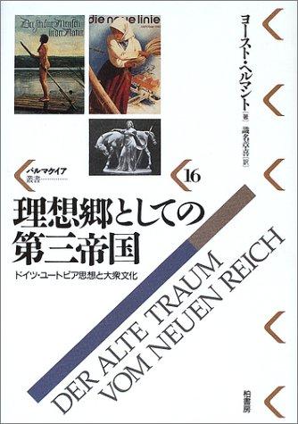 理想郷としての第三帝国―ドイツ・ユートピア思想と大衆文化 (パルマケイア叢書)