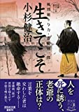 生きてこそ 風烈廻り与力・青柳剣一郎 (祥伝社文庫)