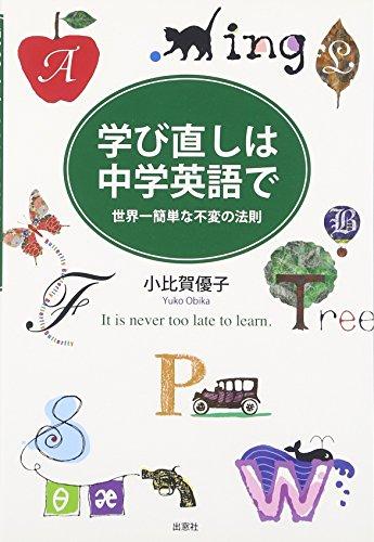 学び直しは中学英語で ―世界一簡単な不変の法則
