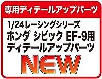 プラッツ/NuNu 1/24 レーシングシリーズ ホンダ シビック EF-9 1992 TIサーキット・英田 Gr.A 300kmレース用ディテールアップパーツ プラモデル用パーツ NE24019