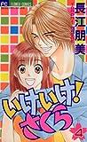 いけいけ!さくら(4) (フラワーコミックス)