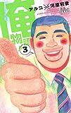 俺物語!! 3 (マーガレットコミックス)