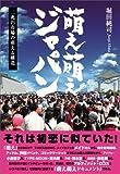 萌え萌えジャパン 2兆円市場の萌える構造