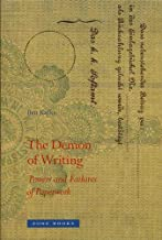 The Demon of Writing: Powers and Failures of Paperwork (Zone Books)