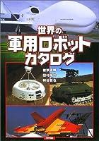 世界の軍用ロボットカタログ (Ariadne military)