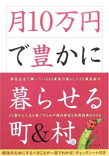 月10万円で豊かに暮らせる町&村〈vol.02〉
