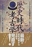 歴史時代の考古学 (シンポジウム 日本の考古学)