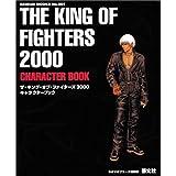 ザ・キング・オブ・ファイターズ2000キャラクターブック (GEIBUN MOOKS 254)