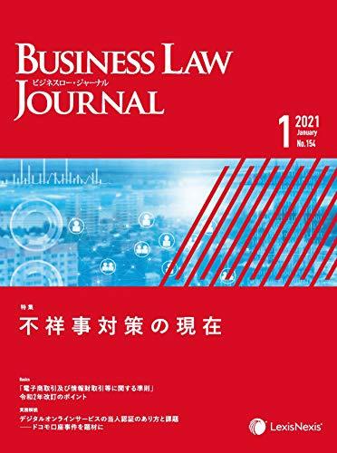 Business Law Journal (ビジネスロー・ジャーナル)2021年 01 月号 [雑誌]