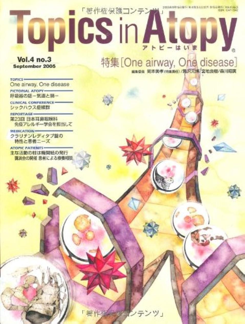 同様に話す米国Topics in Atopy Vol.4 no.3 September 2005