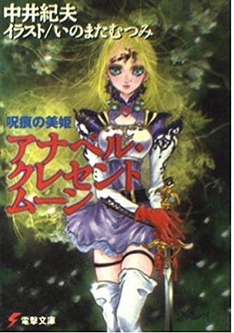 アナベル・クレセントムーン―呪痕の美姫 (電撃文庫)