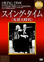 スイング・タイム<有頂天時代> [DVD]